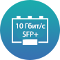 Сетевые интерфейсы 2 х 10 Гбит SFP+